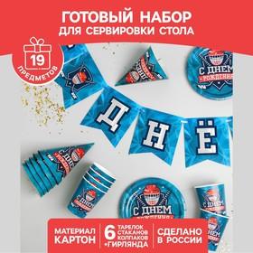 """Набор бумажной посуды """"С днём рождения Хоккей"""", 6 тарелок, 6 стаканов, 6 колпаков, 1 гирлянда"""