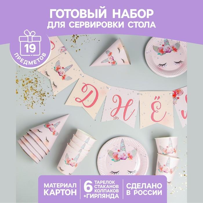Набор бумажной посуды «Единорог», 6 тарелок, 6 стаканов, 6 колпаков, 1 гирлянда