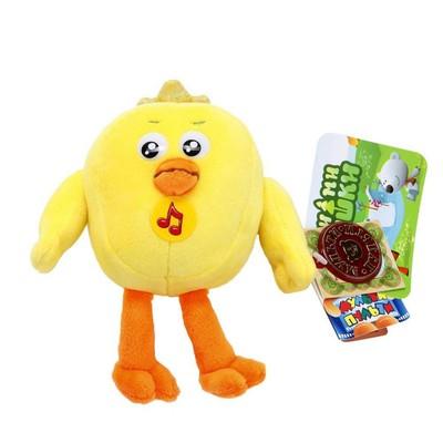 Мягкая музыкальная игрушка «Цыплёнок Цыпа», 15 см