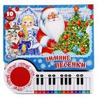 Музыкальная книга «Зимние песенки», 23 клавиши, 18 страниц
