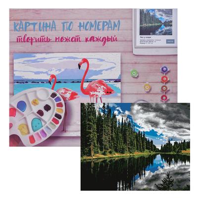 Картина по номерам «Лес у озера» 40х50 см - Фото 1
