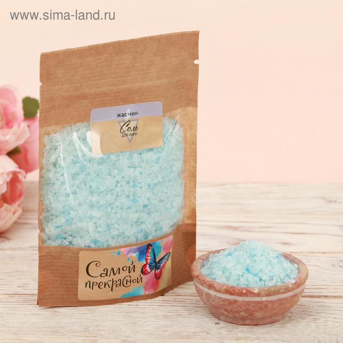 """Соль для ванн """"Самой прекрасной """" с ароматом жасмина, 150 г"""