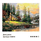 Картина по номерам «Дом у реки» 40х50 см