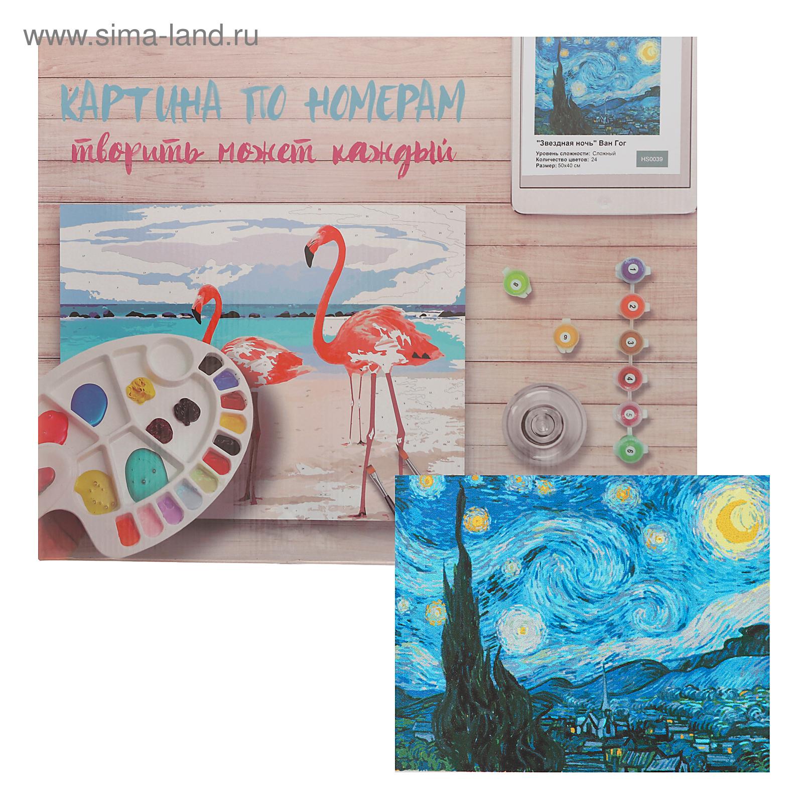 """Рисование по номерам """"""""Звездная ночь"""" Ван Гог"""" 40х50 см ..."""