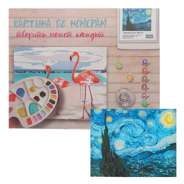 Картина по номерам «Звёздная ночь» Ван Гог» 40х50 см