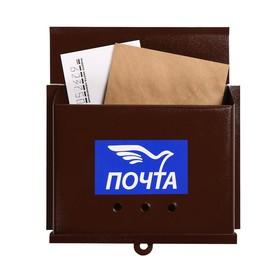 Ящик почтовый без замка (с петлёй), горизонтальный «Письмо», коричневый Ош