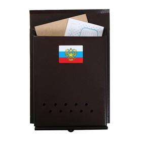 Ящик почтовый без замка (с петлёй), вертикальный, «Почта», коричневый Ош