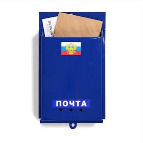 Ящик почтовый без замка (с петлёй), вертикальный, «Почта», синий Ош