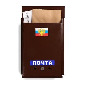 Ящик почтовый с замком, вертикальный, «Почта», коричневый Ош