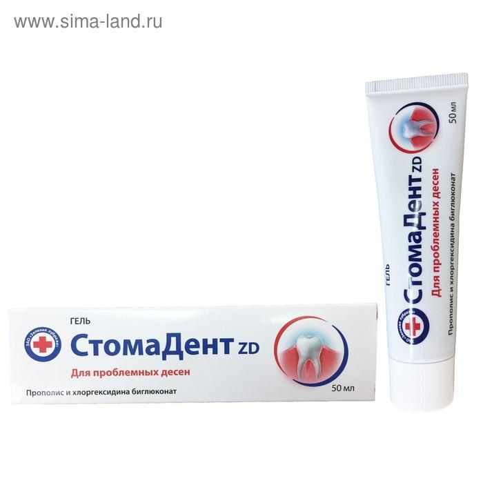Гель для дёсен «СтомаДент ZD» с прополисом и хлоргексидином биглюконатом, 50 мл.
