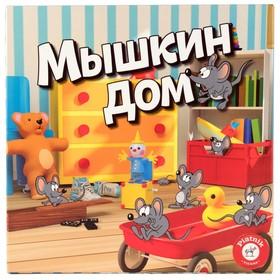 Настольная игра «Мышкин дом»
