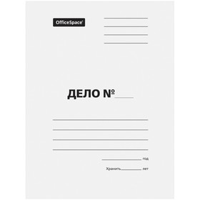Папка-обложка OfficeSpace 'Дело', 220 г/м2, белая немелованная, до 200 листов А4 Ош