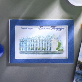 Магнит акварельная серия «Санкт-Петербург» (Зимний дворец)