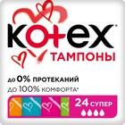 Тампоны Kotex Super, 24 шт. - Фото 1