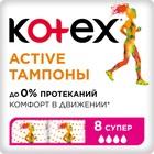 Тампоны Kotex Active Super, 8 шт.