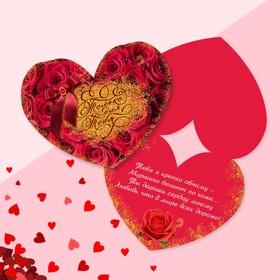Открытка‒валентинка «Только для тебя», 15 × 12 см
