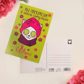 Почтовая карточка «С 8 марта», ты прекрасна, 10 × 15 см Ош