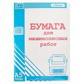 Бумага газетная А5, 500 листов, Calligrata, плотность 45-48 г/м², белизна 60% Ош