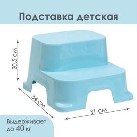 Детский табурет-подставка GUARDIAN, цвет светло голубой