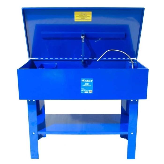 Аппарат мойки деталей AE&T T06240-2, 220 В, 150 л, емкость реагента 90 л, 2.7-3.3 л/мин