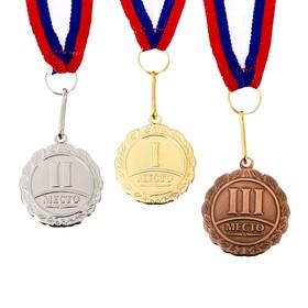 Медаль призовая 159 '2 место' Ош