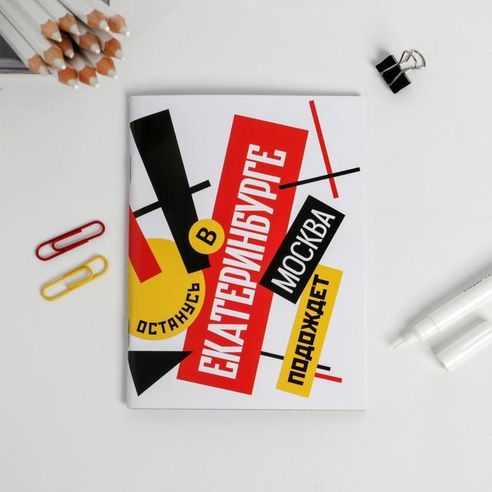 Блокнот «Екатеринбург. Конструктивизм», 32 листа