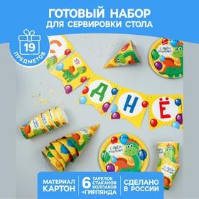 """Набор бумажной посуды """"С днём рождения Дракончик"""", 6 тарелок, 6 стаканов, 6 колпаков, 1 гирлянда"""