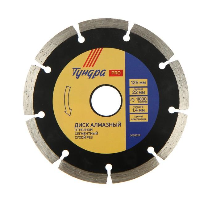 Диск алмазный отрезной TUNDRA, тонкий, сегментный, сухой рез, 125 х 1.4 х 22 мм
