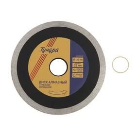 Диск алмазный отрезной TUNDRA, для реза плитки, сплошной, мокрый рез, 125 х 1.4 х 22 мм