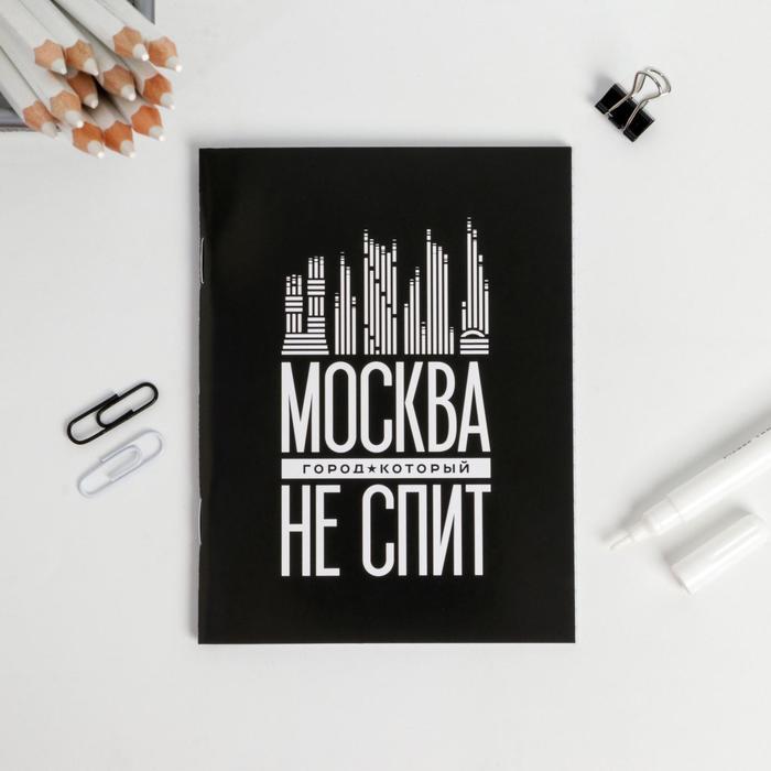 Блокнот Москва. Не спит, 32 листа
