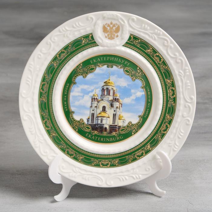 Тарелка сувенирная Екатеринбург. Храм-на-Крови, d 20 см