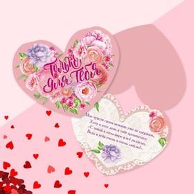 Открытка‒валентинка «Я тебя люблю», 15 × 12 см