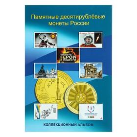 Альбом-планшет для десятирублёвых монет России на 70 ячеек (блистерный) Ош