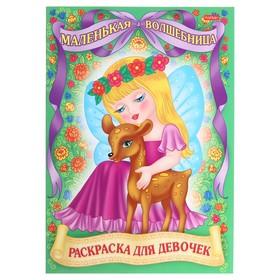 Раскраска для девочек «Для маленьких принцесс», МИКС