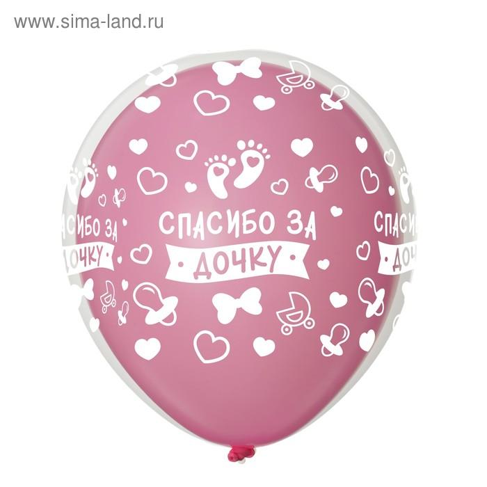 """Воздушные шары  """"Спасибо за дочку"""" шар в шаре, набор 5 шт, цвет розовый"""