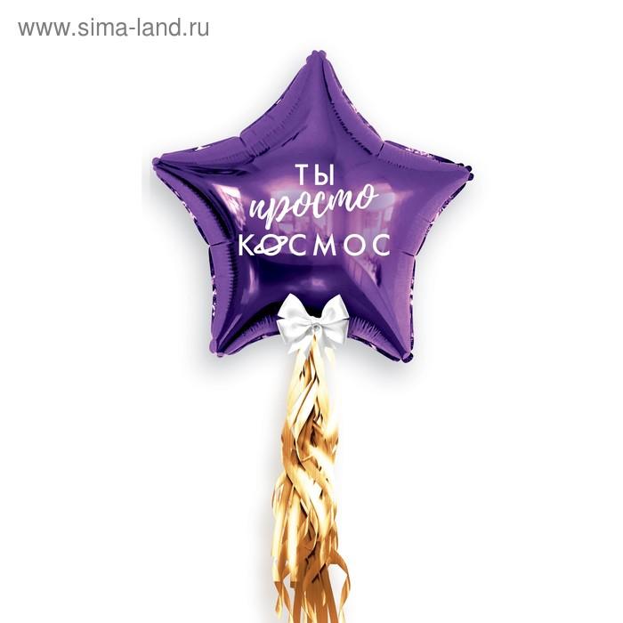 """Шар фольгированный """"Purple love"""", 18"""", звездочка, фиолетовый"""