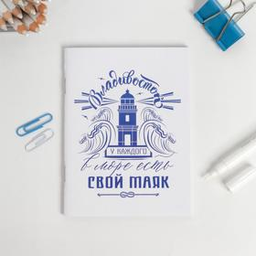 Блокнот «Владивосток. Свой маяк», 32 листа Ош
