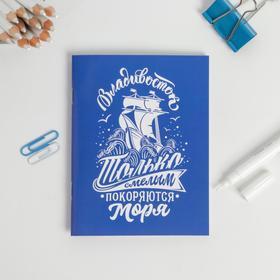Блокнот «Владивосток. Только смелым покоряются моря», 32 листа Ош