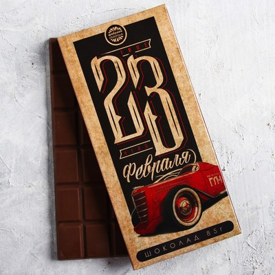 Шоколад «23 Февраля», 85 г