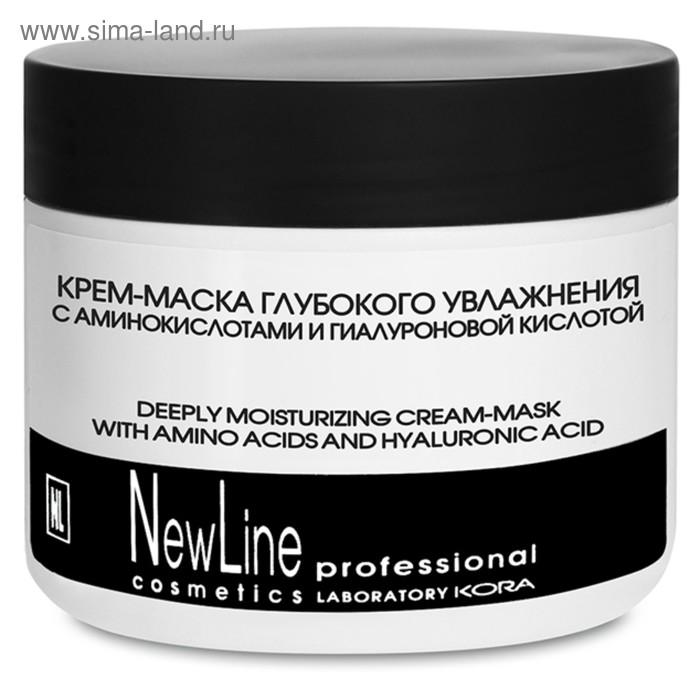 Крем-маска New Line для глубокого увлажнения с аминокислотами и гиалуроновой кислотой, 300 мл