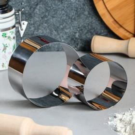 """Набор форм для выпечки и выкладки """"Круг"""", D-10, H-5 см, 2 шт."""