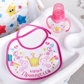 Подарочный детский набор «Наша принцесса»: бутылочка для кормления 150 мл, от 0 мес. + нагрудник детский непромокаемый из махры Ош