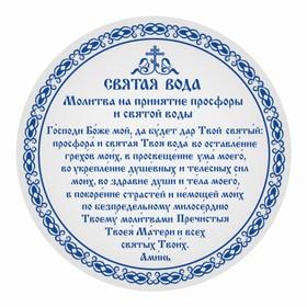 Наклейка «Святая вода» (молитва)