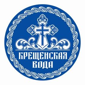Наклейка «Крещенская вода» (крест)