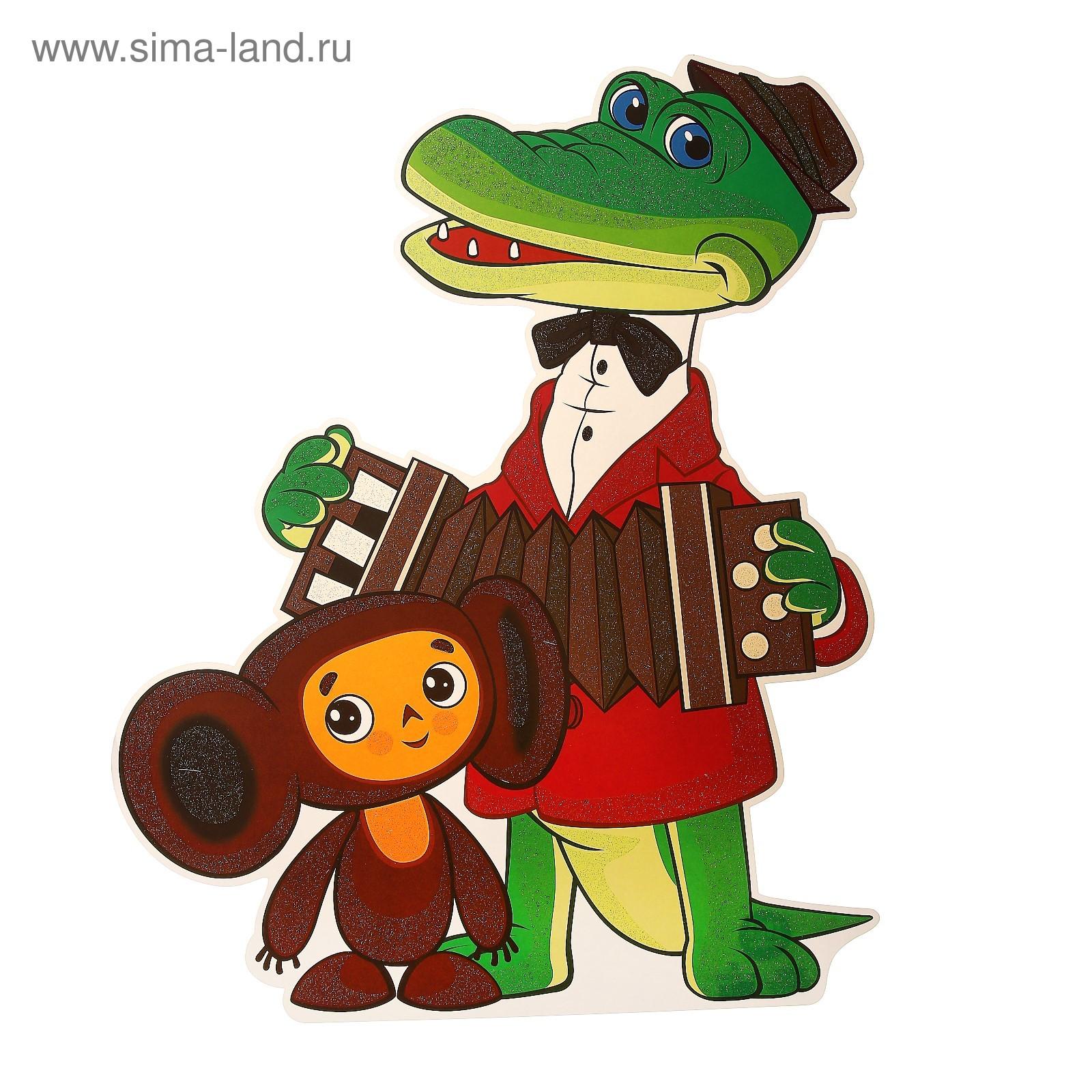 "Плакат фигурный ""Чебурашка и крокодил Гена"" 500 х 350 мм ..."