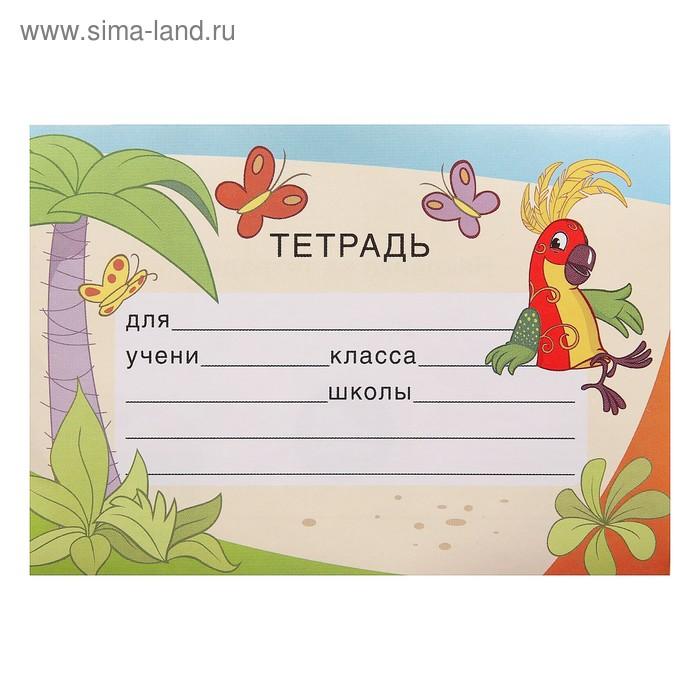 Картинки подписей на тетрадь