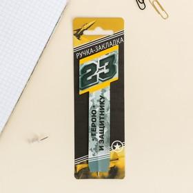 Бумажная ручка-закладка 'Герою и защитнику' Ош