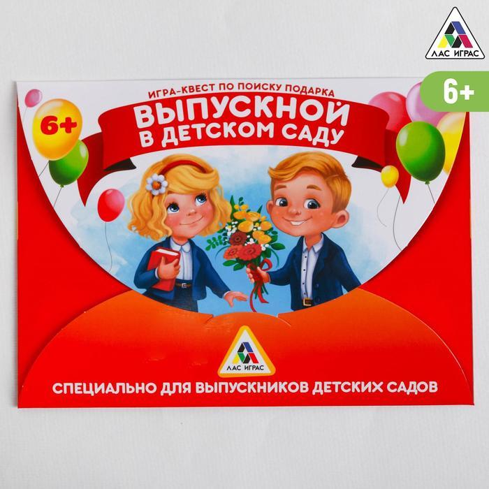Квест-игра по поиску подарка Выпускной в детском саду
