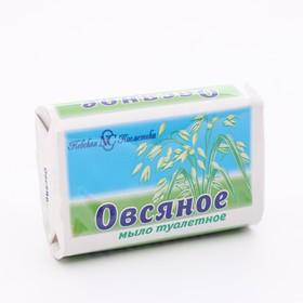 Мыло туалетное Невская косметика «Овсяное», 90 г