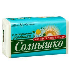 Мыло хозяйственное «Солнышко», с экстрактом ромашки, 140 г